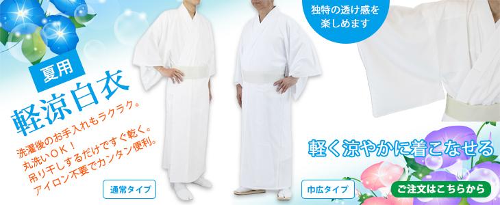 《2441》軽涼白衣